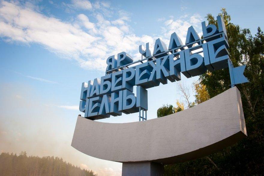 Еще две компании стали резидентами ТОСЭР «Набережные Челны»