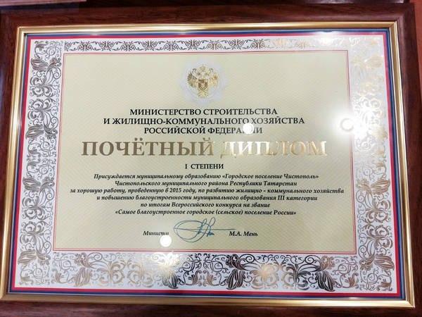 Самым благоустроенным городским поселением Российской Федерации признали Альметьевск