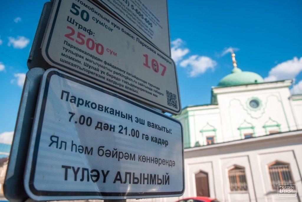 С11мая вцентре Казани заработает еще одна муниципальная стоянка