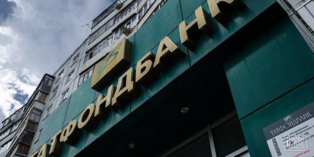 Татарстан направил 1 млрд руб.  наподдержку клиентов рухнувших банков