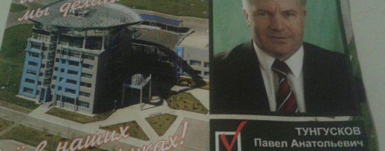 Pavel_Tunguskov_v_agitatsionnoy_gazete