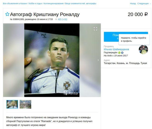 ВКазани началась продажа автографов Криштиану Роналду