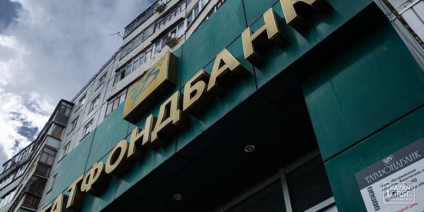 Банкротство Татфондбанка воздействовало накредитные истории клиентов