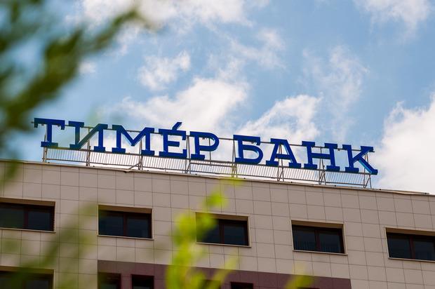 «Тимер Банк» закрыл два офиса вТатарстане