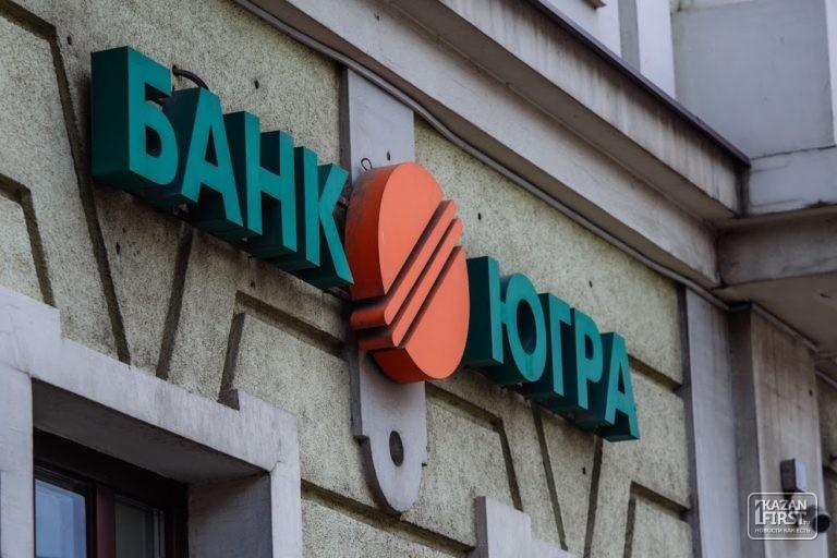 Участники финансовой области выступили против отзыва лицензии убанка «Югра»