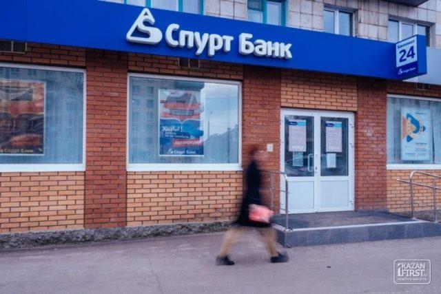 Спурт Банк начал принимать требования кредиторов