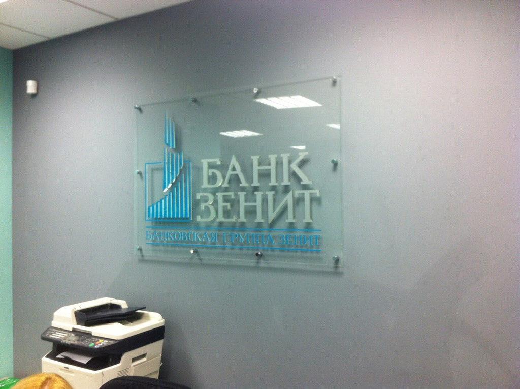 «Татнефть» опровергла информацию онамерении реализовать банк «Зенит»